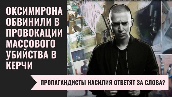 propagandistyi-nasiliya-otvetyat-za-slova