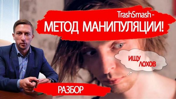 TrashSmash. Метод манипуляции. Разбор.