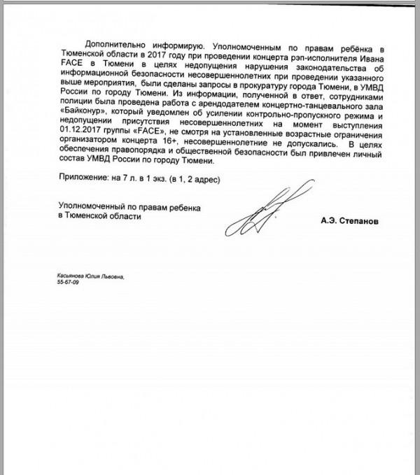 tyumen otmenit kontsertyi pevtsov 2 2 Родители Тюмени требуют отменить концерты групп, воспевающих суицид и пошлость