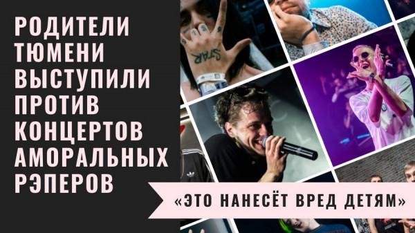 tyumenskie-roditeli-vyistupili-protiv-kontsertov-amoralnyih-reperov