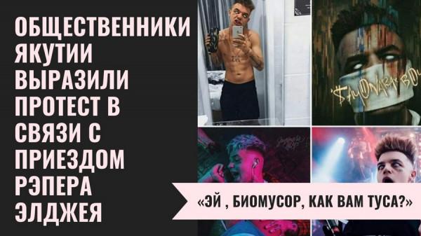 yakutskie-obshhestvenniki-protiv-eldzheya (1)