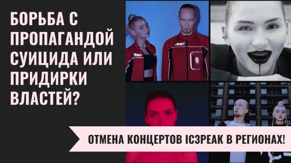 Отмена концертов IC3PEAK в регионах: Борьба с пропагандой суицида или придирки властей?