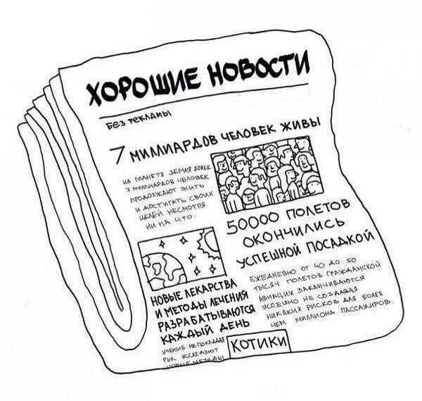kniga dobryie novosti 8 Книга «Добрые новости»: О том, каким должно быть телевидение