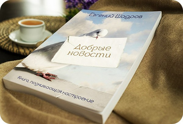 kniga dobryie novosti o tom kakim dolzhno byit televidenie 2 Книга «Добрые новости»: О том, каким должно быть телевидение