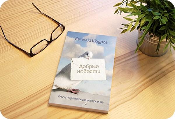 kniga dobryie novosti o tom kakim dolzhno byit televidenie 3 Книга «Добрые новости»: О том, каким должно быть телевидение
