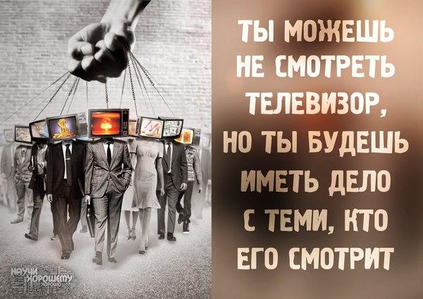 kniga dobryie novosti Книга «Добрые новости»: О том, каким должно быть телевидение