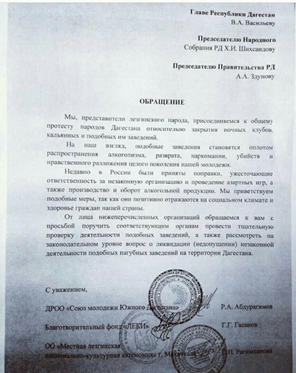 kumyikskie obshhestvenniki prosyat glavu dagestana 12 Кумыкские общественники просят главу Дагестана разобраться с ночными клубами в Махачкале