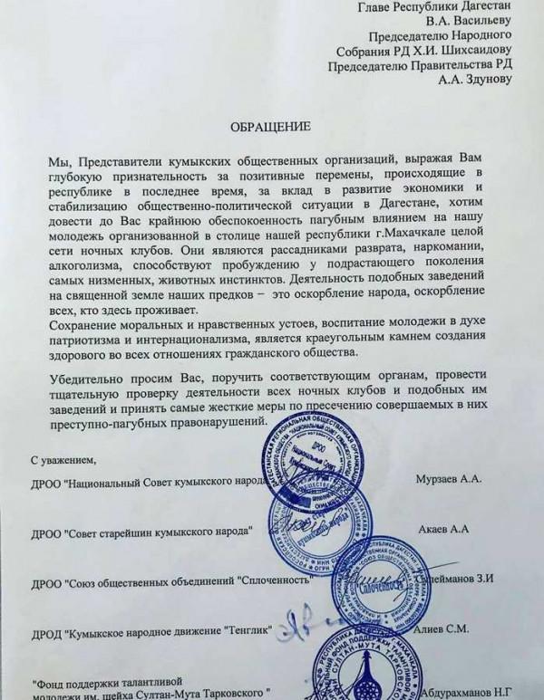 kumyikskie obshhestvenniki prosyat glavu dagestana 21 Кумыкские общественники просят главу Дагестана разобраться с ночными клубами в Махачкале