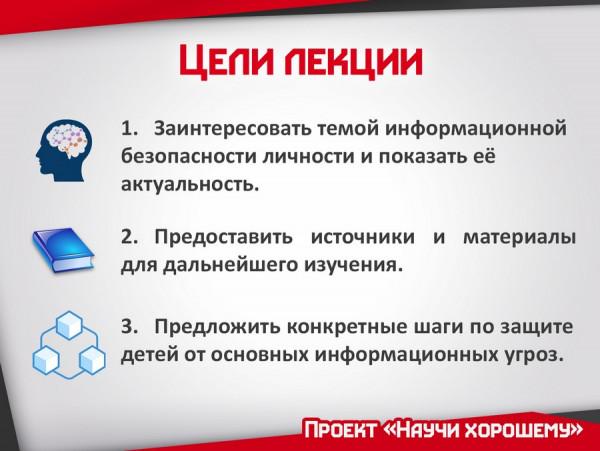 lektsiya-nauchi-horoshemu-na-roditelskom-sobranii (3)
