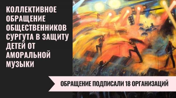 obrashhenie-v-zashhitu-detey-ot-amoralnoy-muzyiki