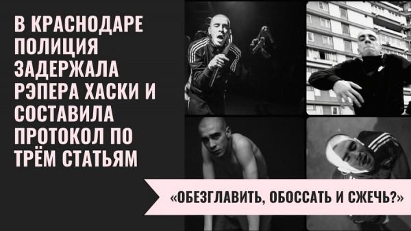 v-krasnodare-politsiya-zaderzhala-repera-hask