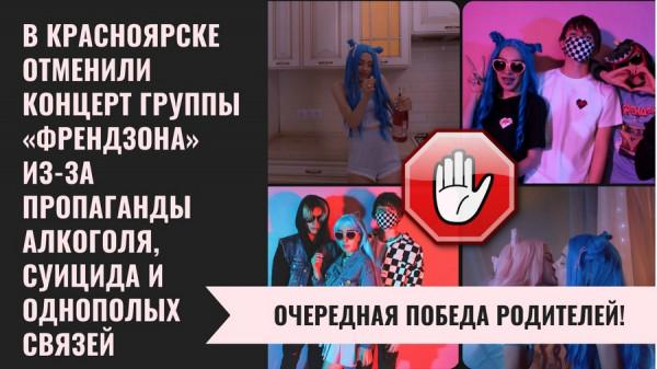 v-krasnoyarske-otmenili-kontsert-gruppyi-frendzona (4)