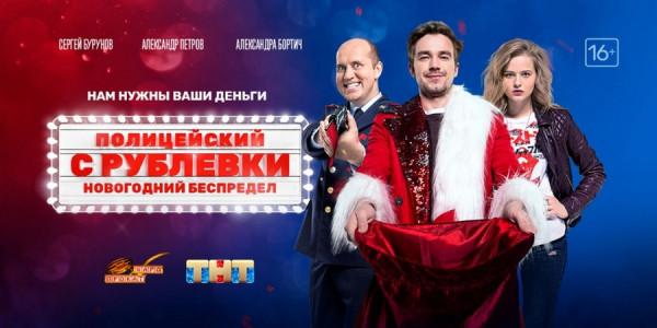 film-politseyskiy-s-rublyovki-klassika-zhanra-ot-tnt
