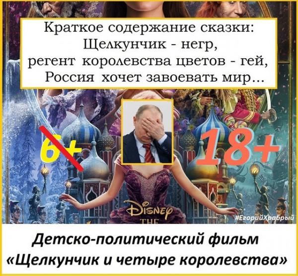 multfilm shhelkunchik i chetyire korolevstva 9 Фильм «Щелкунчик и четыре королевства»: Как Дисней внедряет русофобию в сознание детей