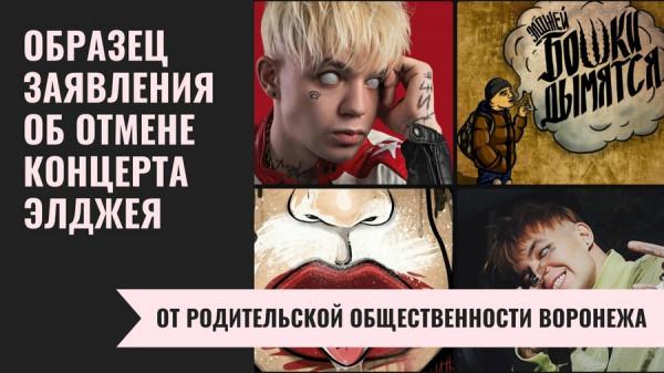 obrazets-zayavleniya-ob-otmene-kontserta-eldzheya (1)