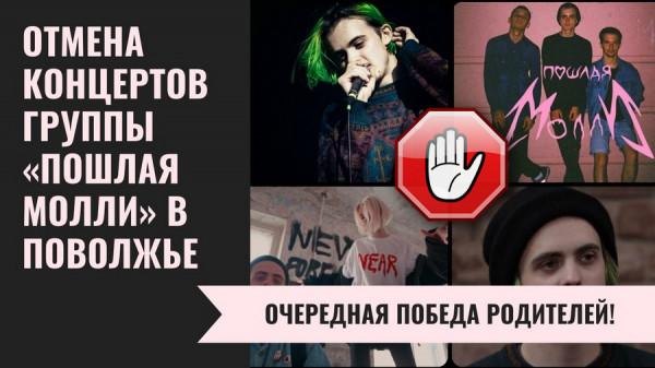 otmena-kontsertov-gruppyi-poshlaya-molli-v-povolzhe