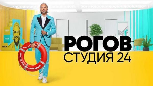 Рецензия на шоу «Рогов. Студия 24»: «Эх, к такому платью бы да ещё бы… голову»