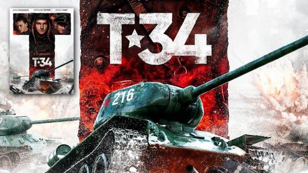 film-t-34-fashizm-budem-pobezhdat-vse-vmeste (1)