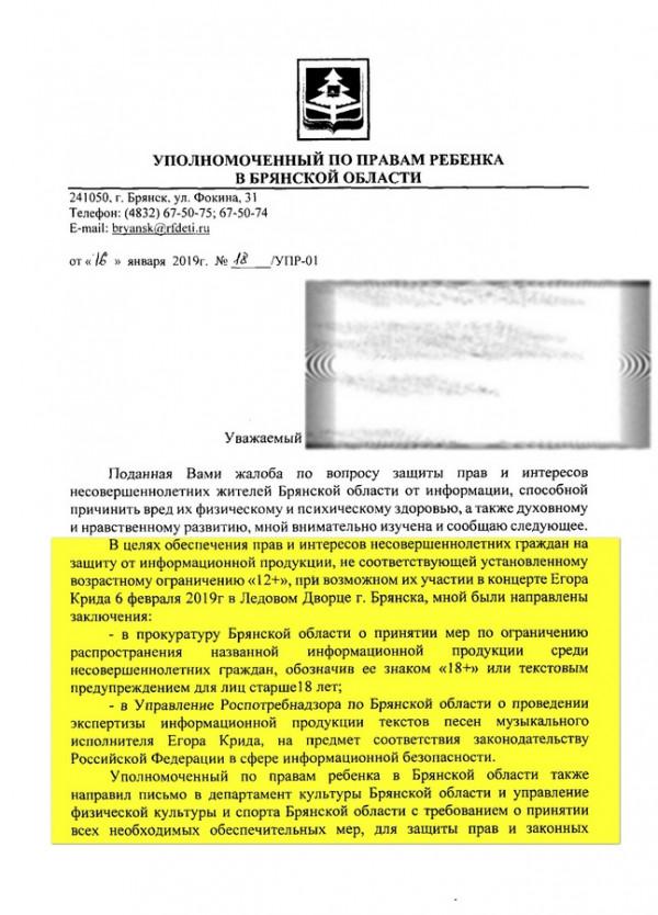 kto zastupitsya za bednyih reperov 1 Родители Тамбова и Брянска требуют отмены концертов Крида. Кто заступится за «бедных» рэперов?