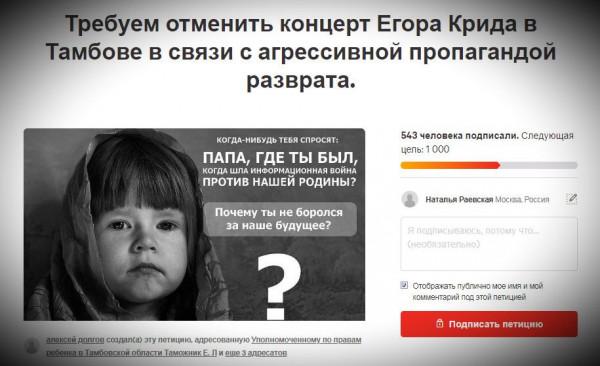 Родители Тамбова и Брянска требуют отмены концертов Крида. Кто заступится за «бедных» рэперов?