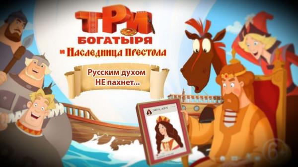 multfilm-tri-bogatyirya-russkim-duhom-ne-pahnet (1)