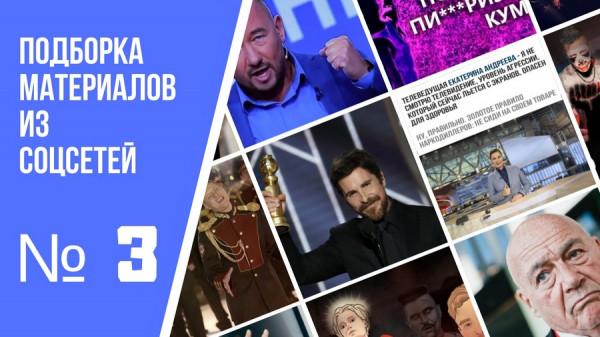 Подборка из соцсетей: Откровения телеведущих, обращение к Симоньян и Богемская рапсодия