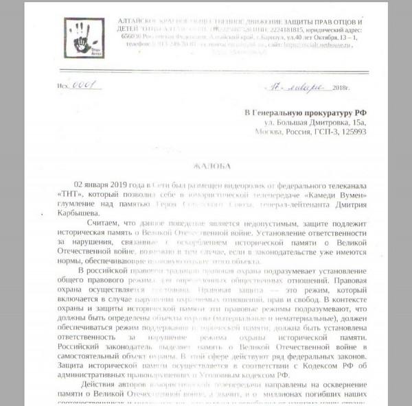 tnt pora otvechat za shutki 5 1 Канал ТНТ посмеялся над смертью генерала Карбышева. Пора отвечать за «шутки»?