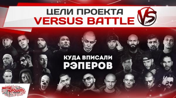 tseli-proekta-versus-battle