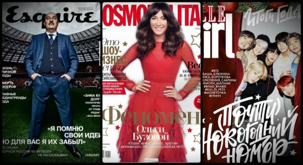 Моя история знакомства с глянцем: «Esquire», «Cosmopolitan» и «Еlle girl»