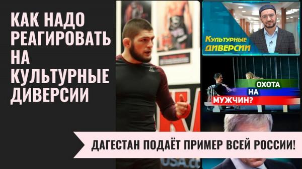 Дагестан подаёт пример всей России, как надо реагировать на культурные диверсии