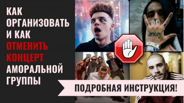 kak otmenit kontsert amoralnoy gruppyi Родители Челябинска требуют отменить концерт Элджея из за деструктивной пропаганды в песнях