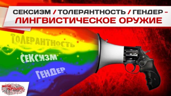 Лингвистическое оружие: «Сексизм», «толерантность», «гендер»