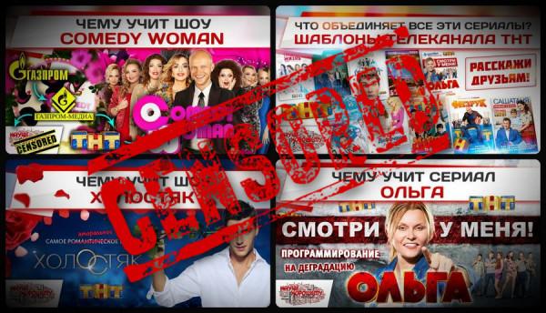 Цензура: Газпром-медиа и ТНТ пытаются спрятать следы своей деструктивной деятельности