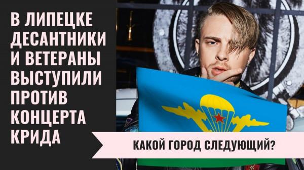 В Липецке десантники и ветераны выступили против концерта Егора Крида