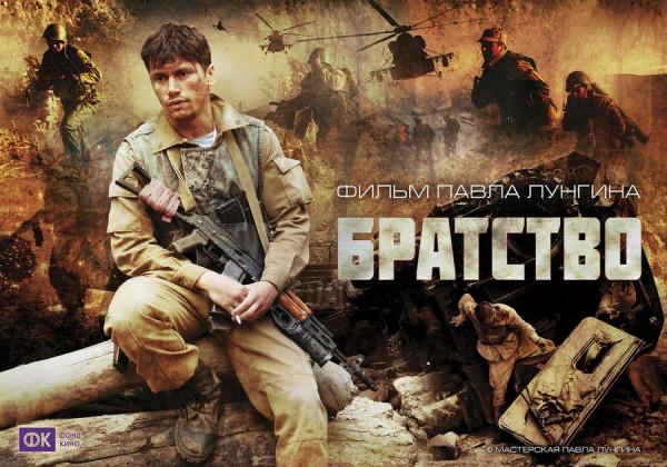 film-bratstvo-lungina (1)
