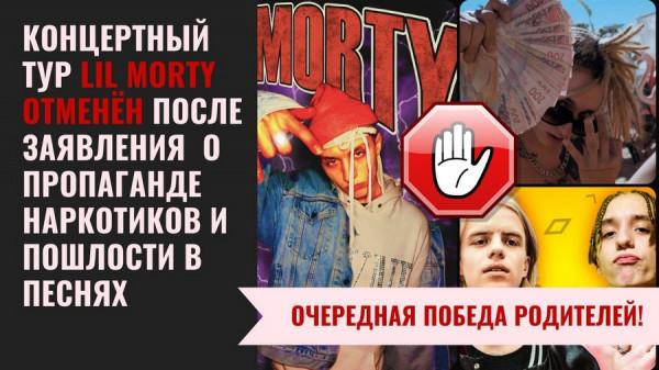 kontsertnyiy-tur-lil-morty-otmenyon-2