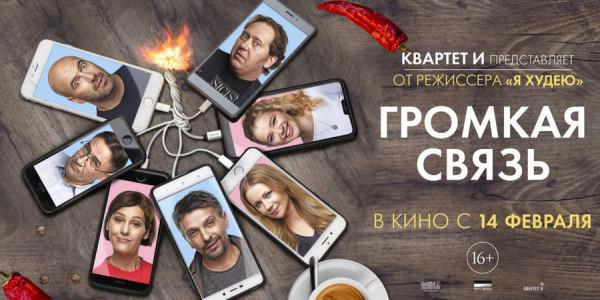 О фильме «Громкая связь» (2019): Умеют же грязь душевно подать!