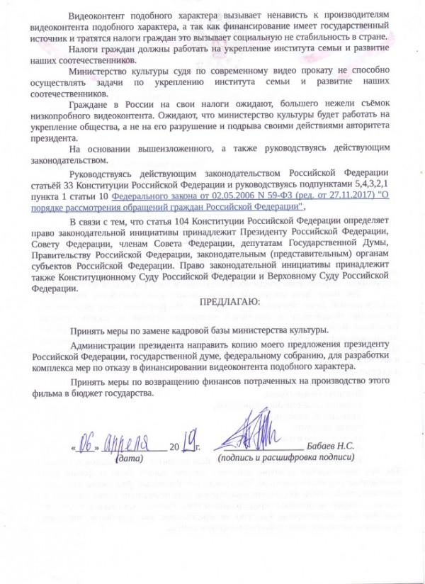 o-filme-gromkaya-svyaz-2019-3 (2)