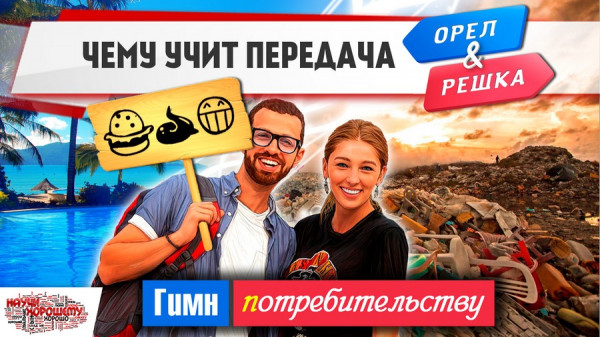 Передача «Орёл и Решка» - гимн потребительству