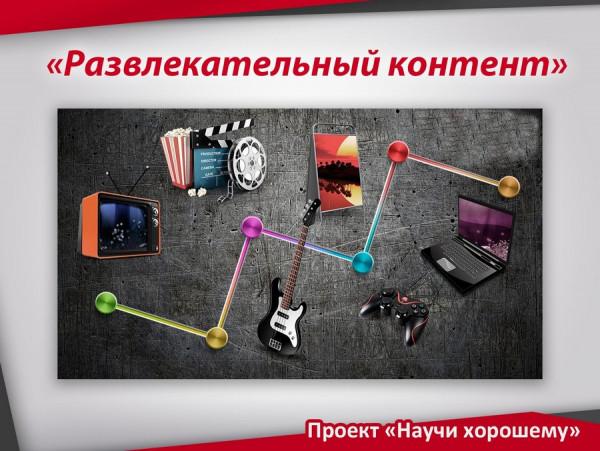 profilaktika tsifrovoy zavisimosti 5 Профилактика цифровой зависимости при работе с массовой аудиторией