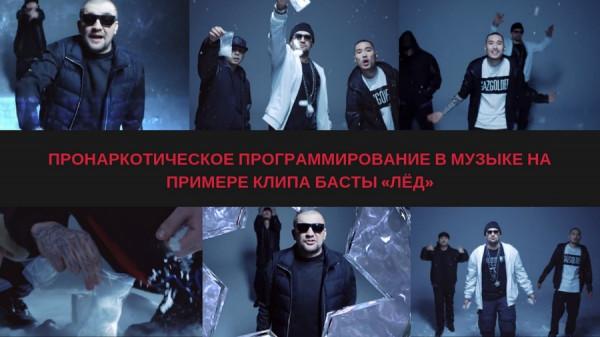 Пронаркотическое программирование в музыке на примере клипа Басты «Лёд»