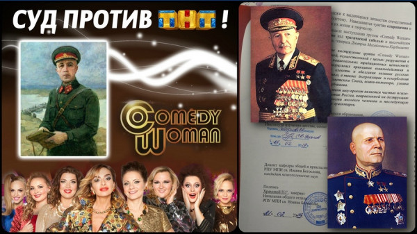 vnuki-marshalov-pobedyi-obedinyayutsya-protiv-tnt