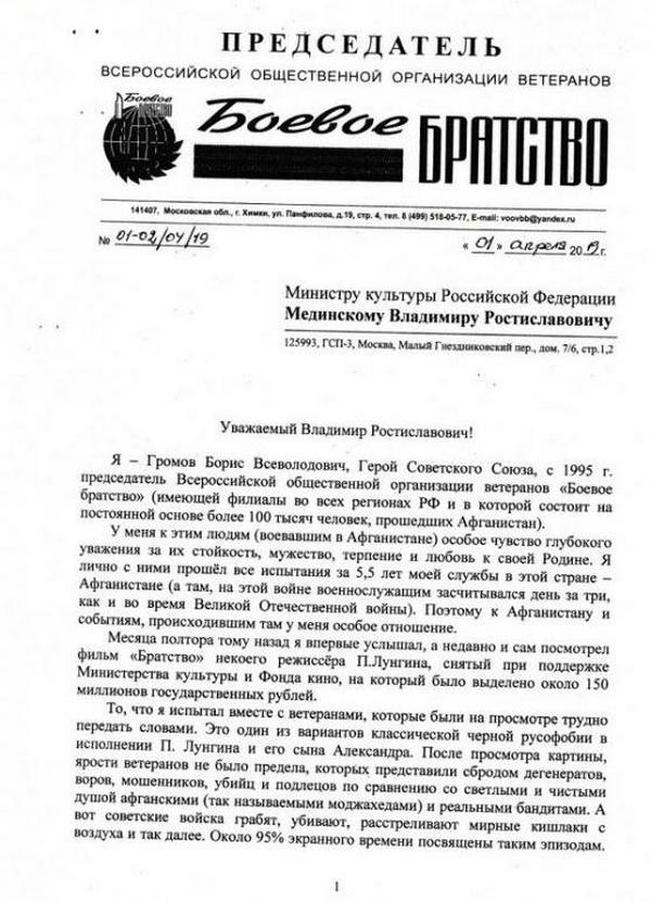 Генерал Борис Громов: Фильм Лунгина «Братство» – это пропаганда русофобии и терроризма