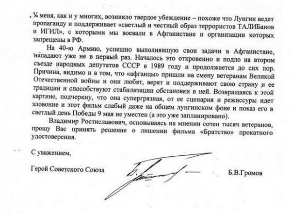 bratstvo-eto-propaganda-rusofobii-i-terrorizma (2)