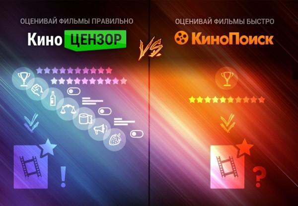 chem-otlichaetsya-kinotsenzor-ot-kinopoiska (1)