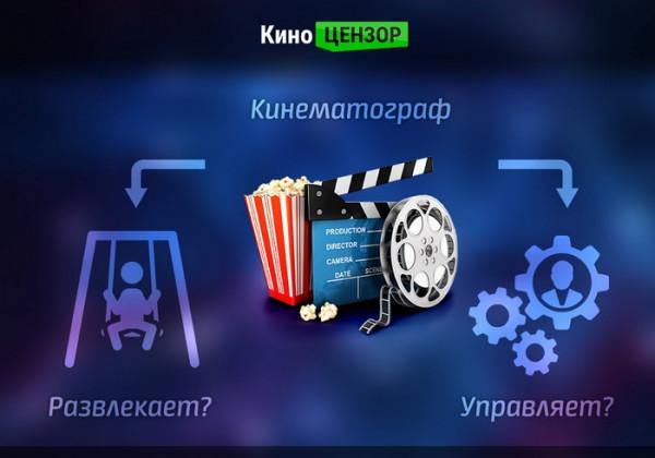kinotsenzor otsenivay filmyi pravilno КиноЦензор: Оценивай фильмы правильно!