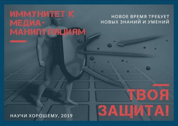 podborka iz sotssetey 5 11 Подборка из соцсетей: Опыт учителя, иммунитет к медиа манипуляциям и «мягкая сила» Google