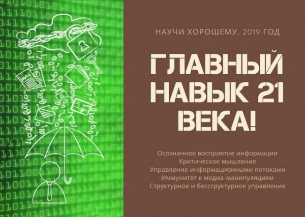 podborka iz sotssetey 5 13 Подборка из соцсетей: Опыт учителя, иммунитет к медиа манипуляциям и «мягкая сила» Google