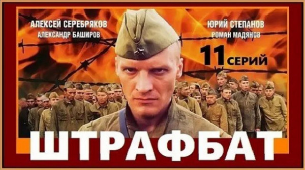 rossiyskie filmyi pro voynu 2 Российские фильмы про войну. Горькая правда или плевок на подвиги?