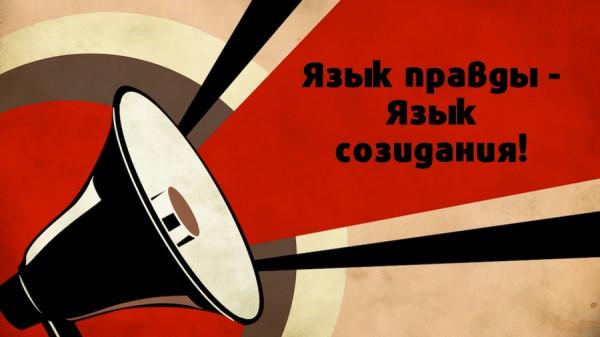 yazyik-pravdyi-yazyik-sozidaniya (1)